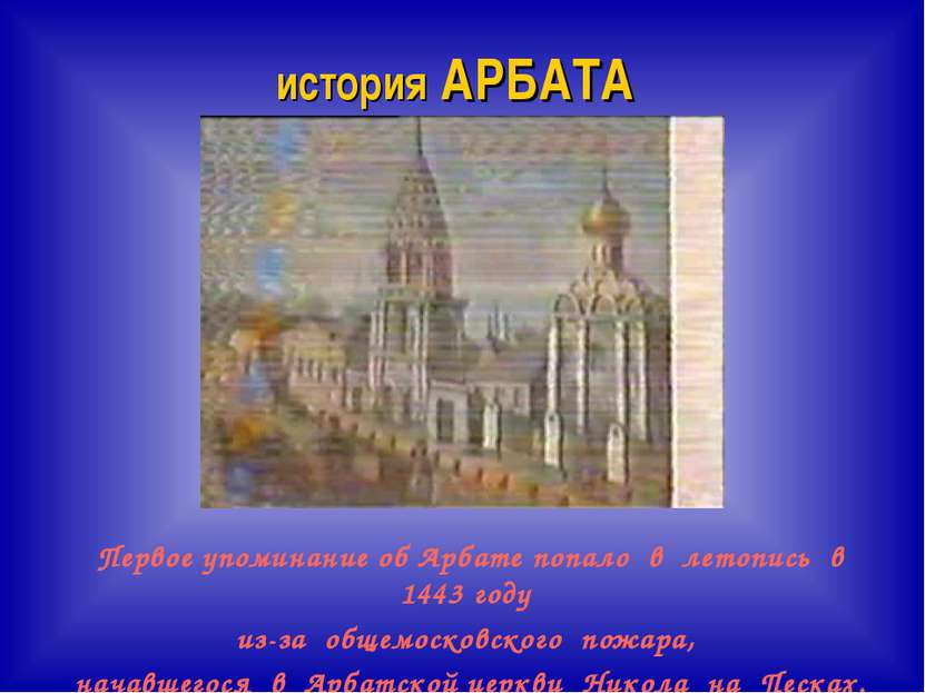 история АРБАТА Первое упоминание об Арбате попало в летопись в 1443 году из-з...