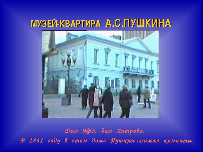 МУЗЕЙ-КВАРТИРА А.С.ПУШКИНА Дом №53, дом Хитрово. В 1831 году в этом доме Пушк...