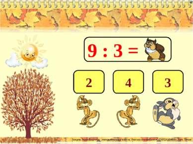 9 : 3 = 3 4 2 Лазарева Лидия Андреевна, учитель начальных классов, Рижская ос...