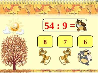 54 : 9 = 6 7 8 Лазарева Лидия Андреевна, учитель начальных классов, Рижская о...