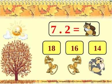 7 . 2 = 14 16 18 Лазарева Лидия Андреевна, учитель начальных классов, Рижская...
