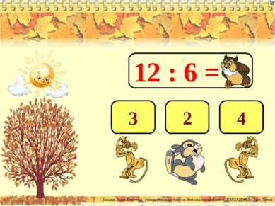 12 : 6 = 2 4 3 Лазарева Лидия Андреевна, учитель начальных классов, Рижская о...