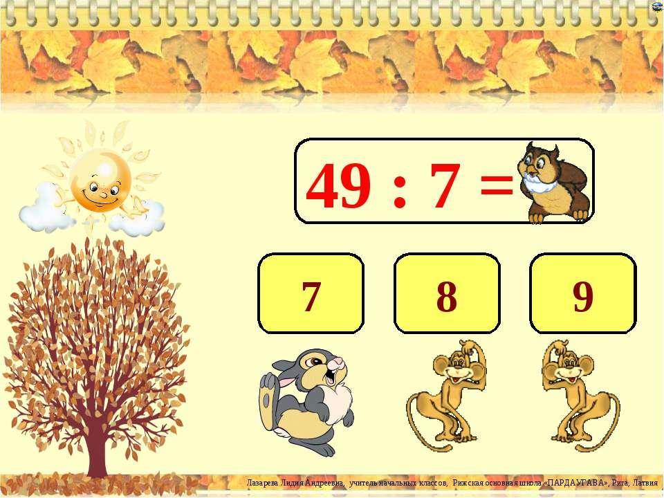 49 : 7 = 7 8 9 Лазарева Лидия Андреевна, учитель начальных классов, Рижская о...
