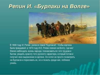 """Репин И. «Бурлаки на Волге» В 1868 году И. Репин увлекся темой """"Бурлаков"""". Чт..."""