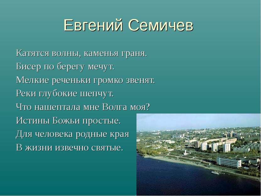 Евгений Семичев Катятся волны, каменья граня. Бисер по берегу мечут. Мелкие р...