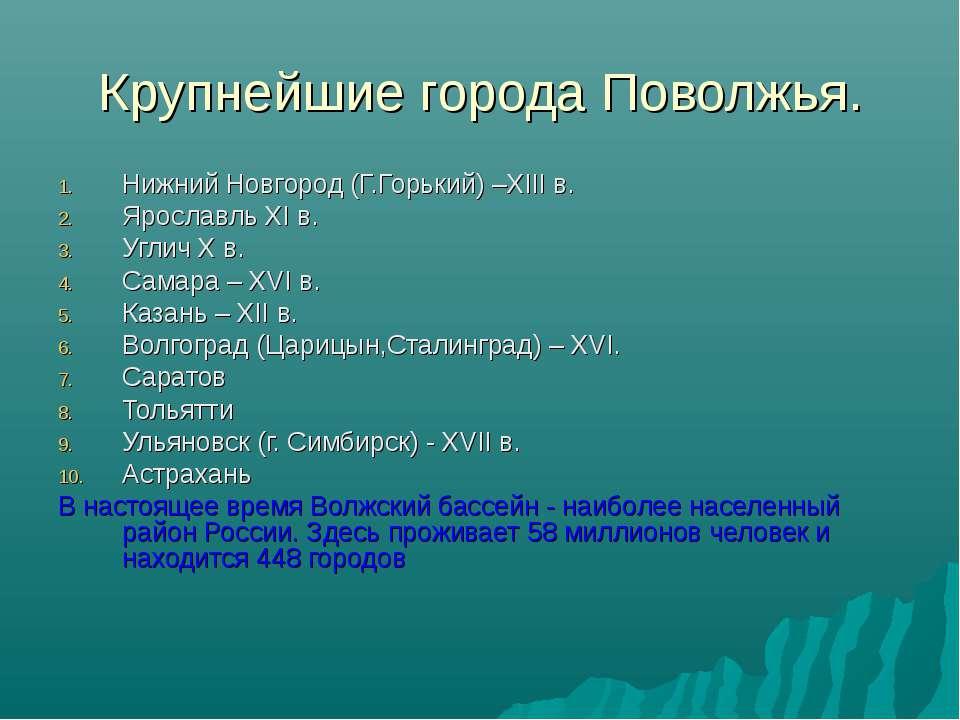 Крупнейшие города Поволжья. Нижний Новгород (Г.Горький) –XIII в. Ярославль XI...