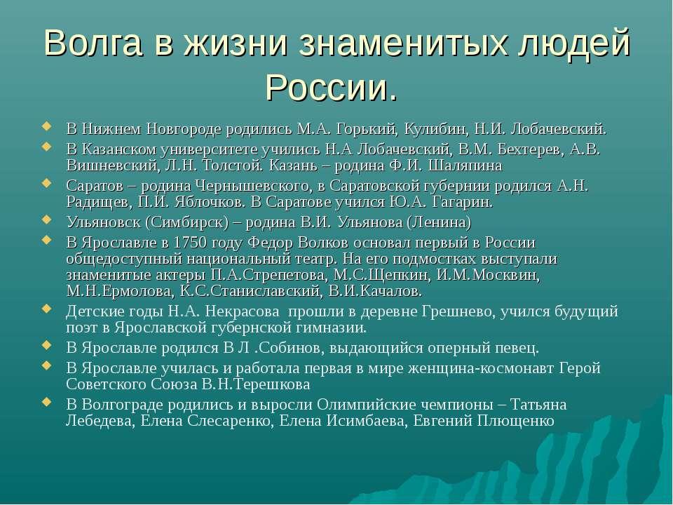 Волга в жизни знаменитых людей России. В Нижнем Новгороде родились М.А. Горьк...