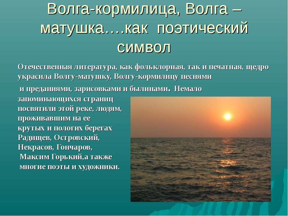 Волга-кормилица, Волга – матушка….как поэтический символ Отечественная литера...