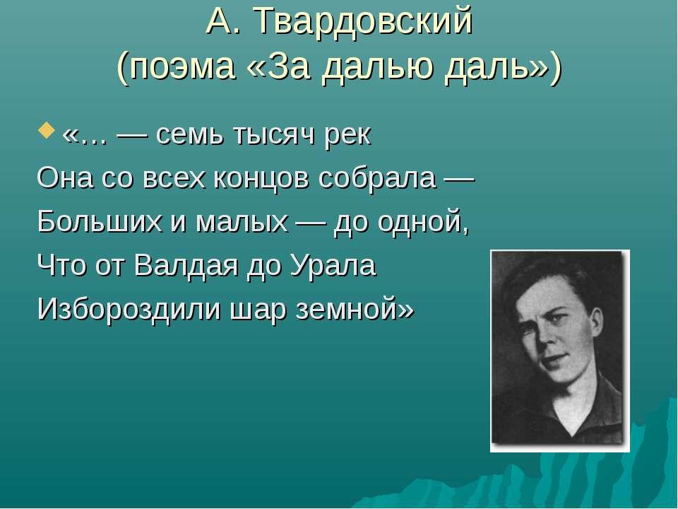 А. Твардовский (поэма «За далью даль») «… — семь тысяч рек Она со всех концов...