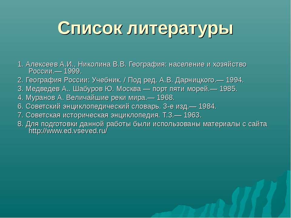 Список литературы 1. Алексеев А.И., Николина В.В. География: население и хозя...