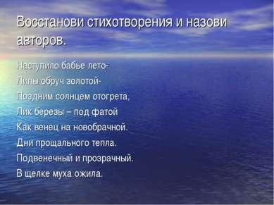 Восстанови стихотворения и назови авторов. Наступило бабье лето- Липы обруч з...