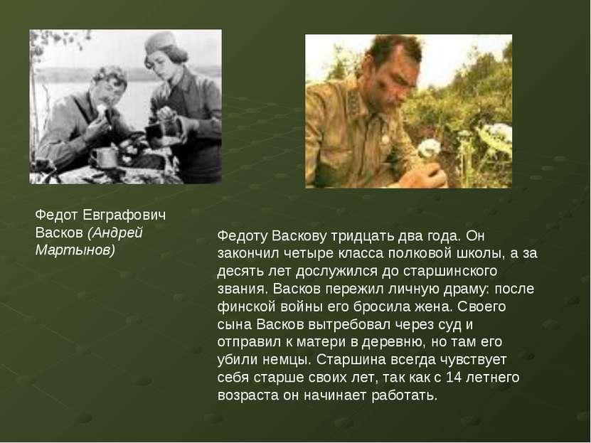 Федоту Васкову тридцать два года. Он закончил четыре класса полковой школы, а...
