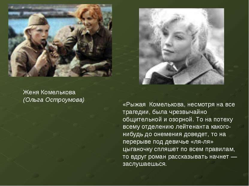 Женя Комелькова (Ольга Остроумова) «Рыжая Комелькова, несмотря на все трагеди...