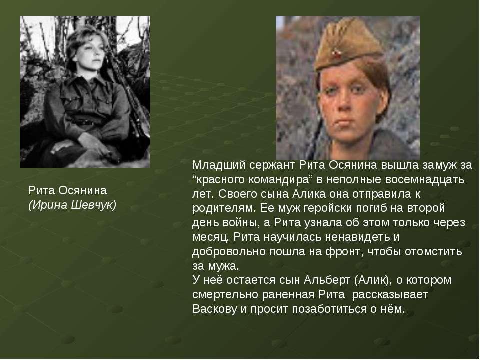 """Младший сержант Рита Осянина вышла замуж за """"красного командира"""" в неполные в..."""