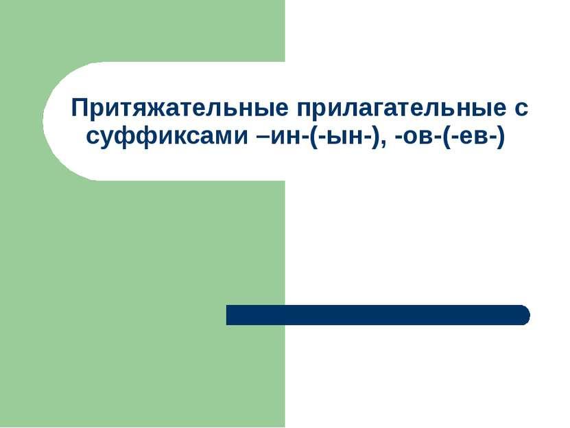Притяжательные прилагательные с суффиксами –ин-(-ын-), -ов-(-ев-)