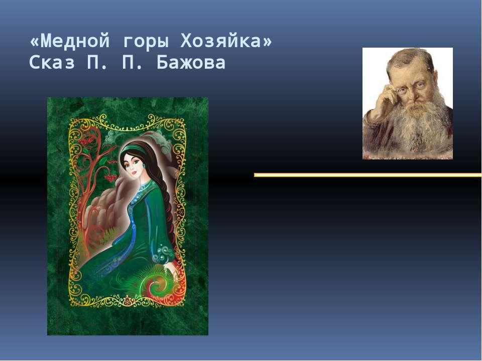 «Медной горы Хозяйка» Сказ П. П. Бажова К уроку литературы в 5 классе. Учител...