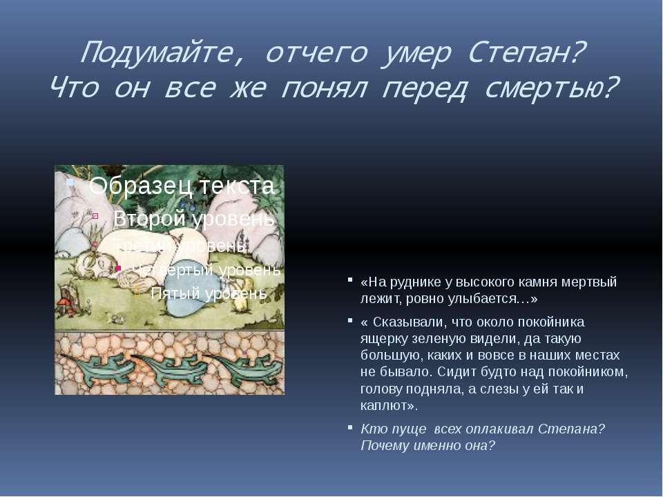 Подумайте, отчего умер Степан? Что он все же понял перед смертью? «На руднике...