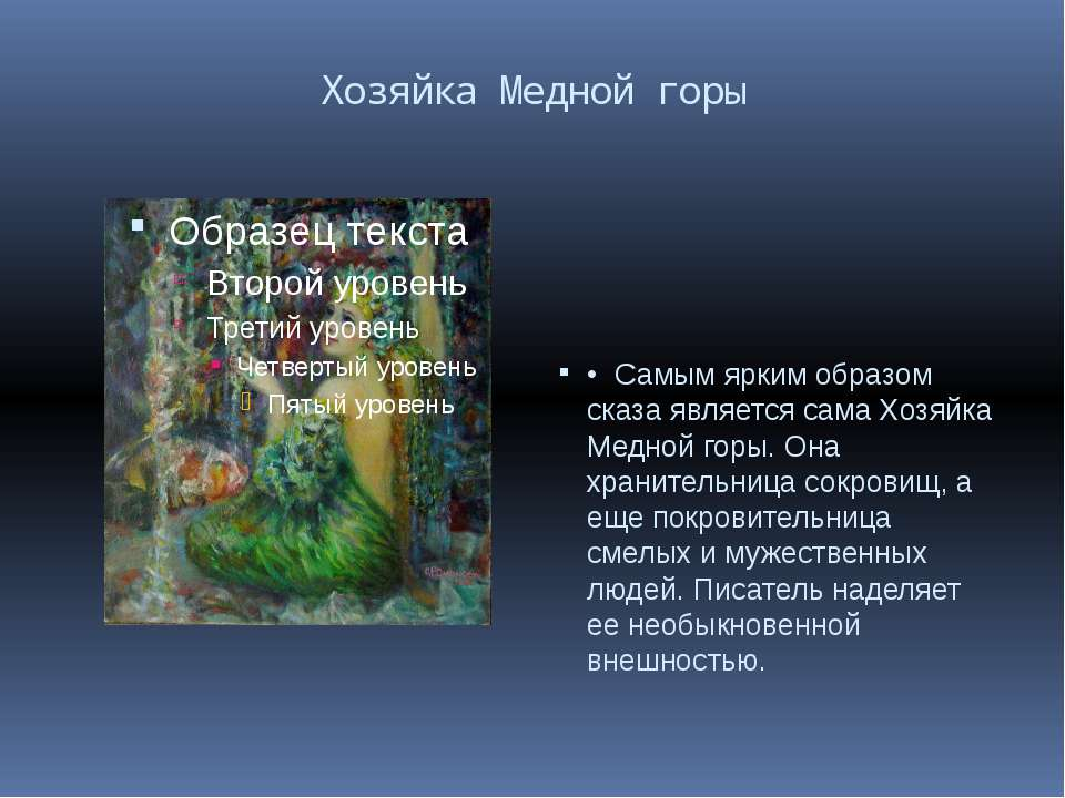 Хозяйка Медной горы • Самым ярким образом сказа является сама Хозяйка Медной ...