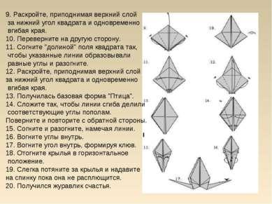9. Раскройте, приподнимая верхний слой за нижний угол квадрата и одновременно...