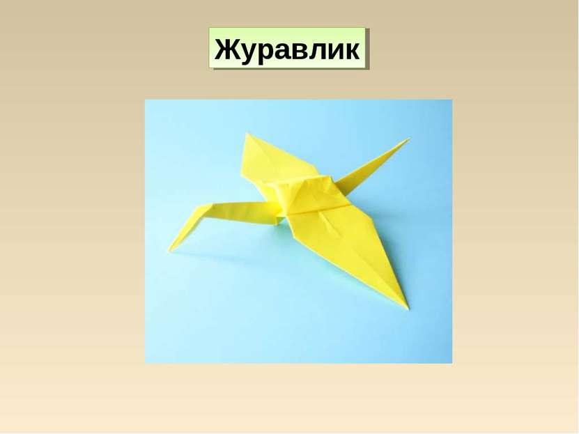 Журавлик