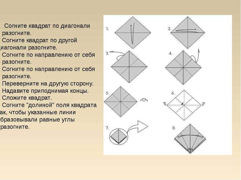 Согните квадрат по диагонали и разогните. 2. Согните квадрат по другой диагон...