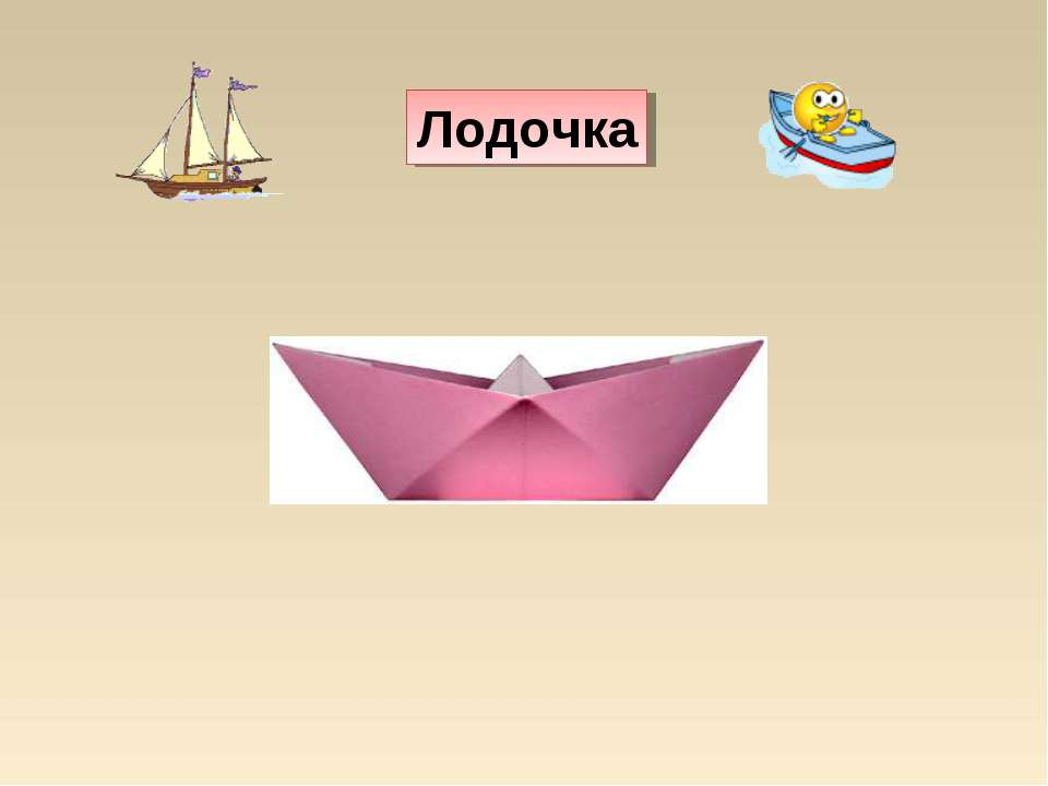 Как сделать лодочку из бумаги а4