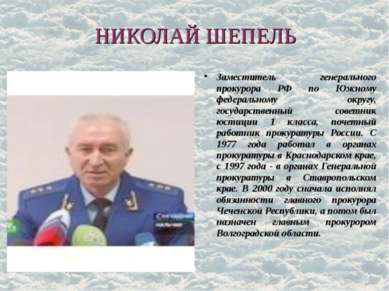 НИКОЛАЙ ШЕПЕЛЬ Заместитель генерального прокурора РФ по Южному федеральному о...