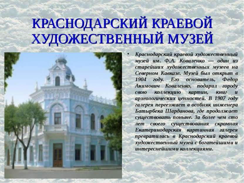 КРАСНОДАРСКИЙ КРАЕВОЙ ХУДОЖЕСТВЕННЫЙ МУЗЕЙ Краснодарский краевой художественн...
