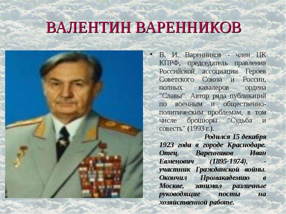 ВАЛЕНТИН ВАРЕННИКОВ В. И. Варенников - член ЦК КПРФ, председатель правления Р...