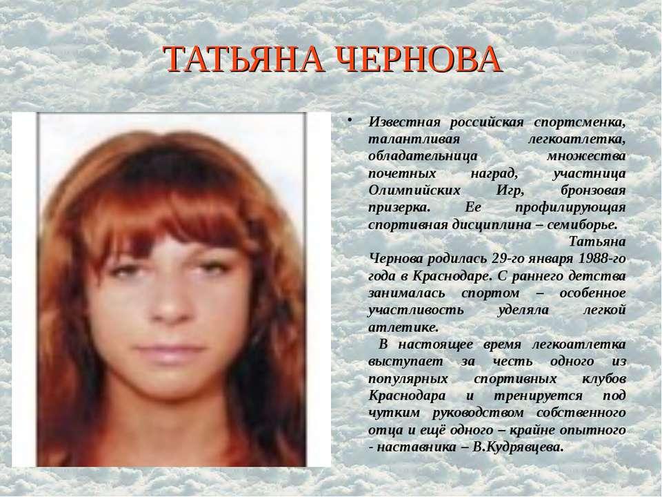 ТАТЬЯНА ЧЕРНОВА Известная российская спортсменка, талантливая легкоатлетка, о...