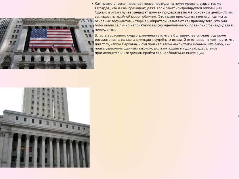 Как правило, сенат признаёт право президента номинировать судью тех же взгляд...