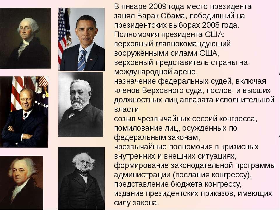 В январе2009 годаместо президента занялБарак Обама, победивший на президен...