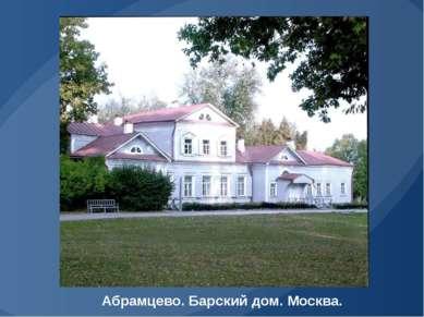 Абрамцево. Барский дом. Москва.