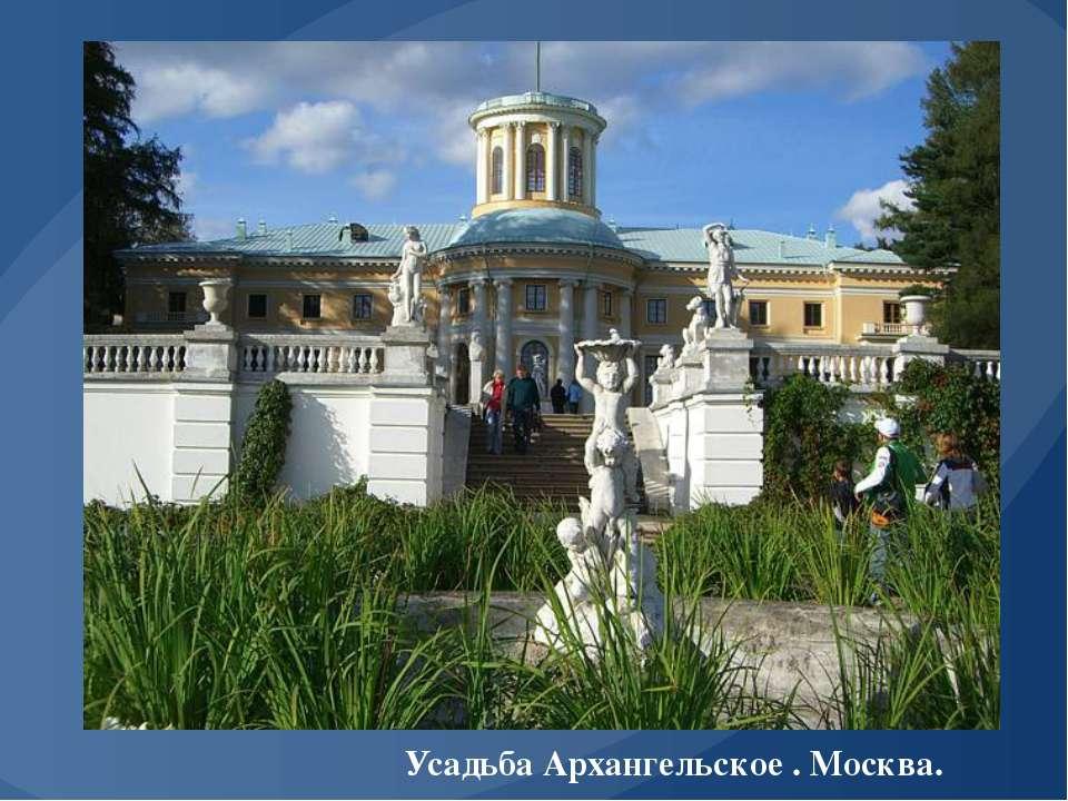Усадьба Архангельскoе . Москва.