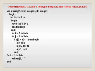 var a: array[1..6] of integer;i,j,k: integer; begin for i:=1 to 6 do begin wr...