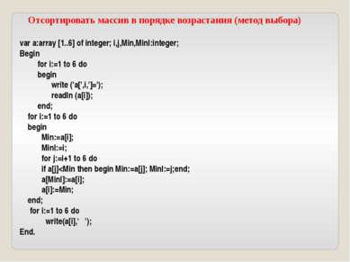 var a:array [1..6] of integer; i,j,Min,MinI:integer; Begin for i:=1 to 6 do b...