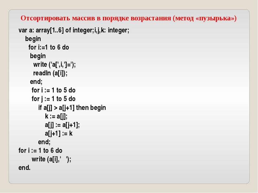 var a: array[1..6] of integer;i,j,k: integer; begin for i:=1 to 6 do begin wr...
