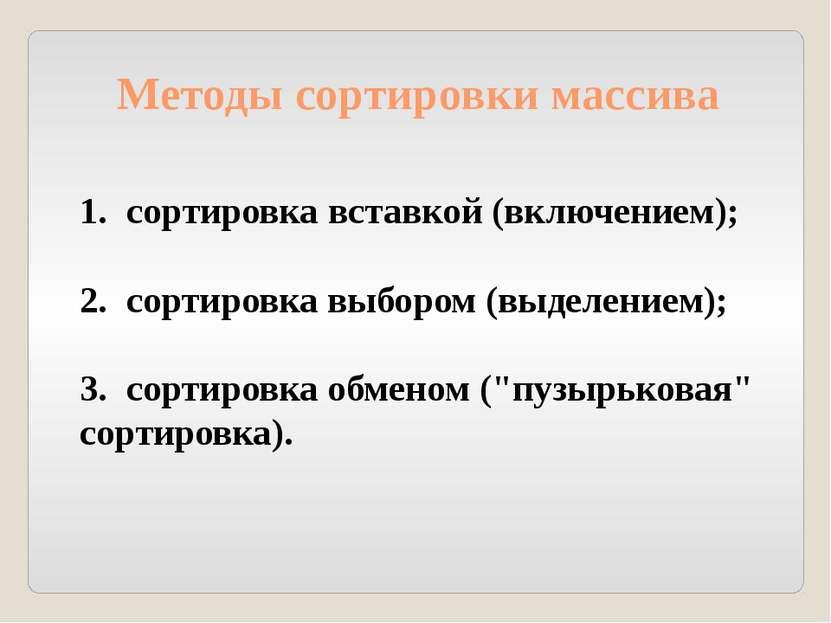 сортировка вставкой (включением); 2. сортировка выбором (выделением); 3. сорт...