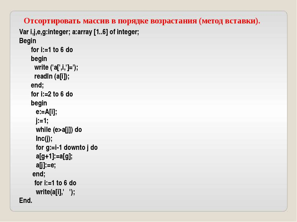 Var i,j,e,g:integer; a:array [1..6] of integer; Begin for i:=1 to 6 do begin ...