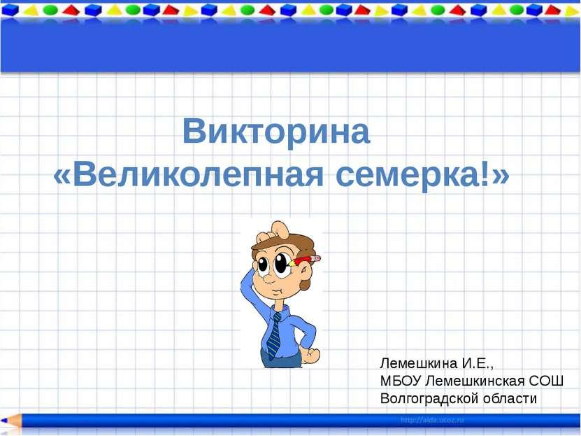 Викторина «Великолепная семерка!» Лемешкина И.Е., МБОУ Лемешкинская СОШ Волго...