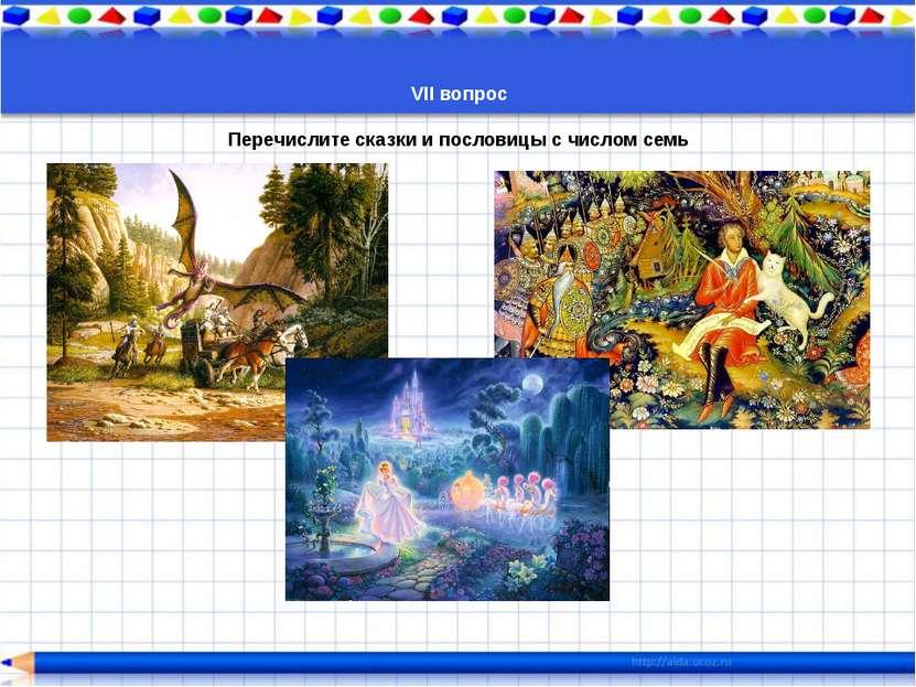 VII вопрос Перечислите сказки и пословицы с числом семь