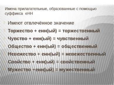 Имена прилагательные, образованные с помощью суффикса еНН Имеют отвлечённое з...