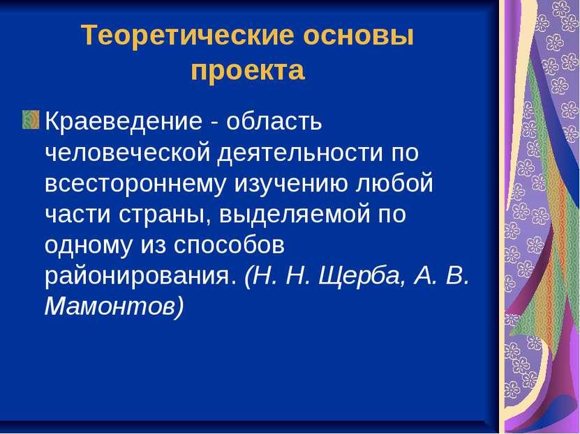 Теоретические основы проекта Краеведение - область человеческой деятельности ...