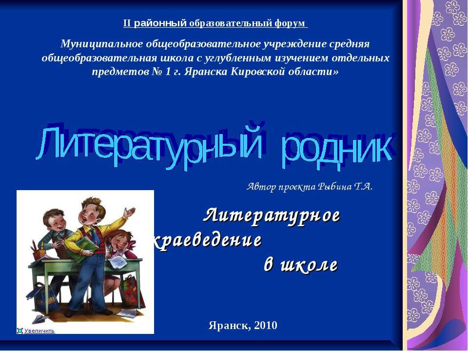 Литературное краеведение в школе II районный образовательный форум Муниципаль...