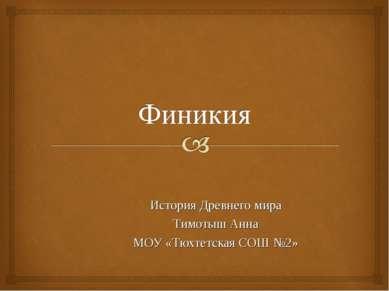История Древнего мира Тимотыш Анна МОУ «Тюхтетская СОШ №2»