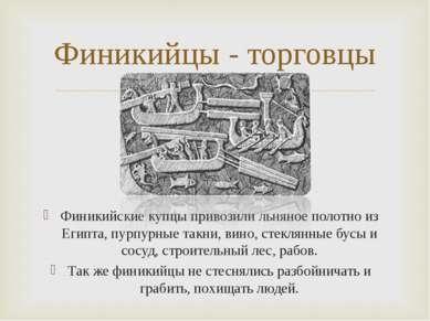 Финикийские купцы привозили льняное полотно из Египта, пурпурные такни, вино,...
