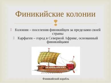 Колонии – поселения финикийцев за пределами своей страны Карфаген – город в С...