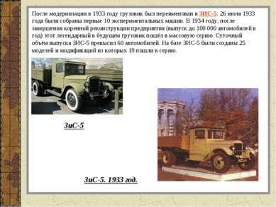 После модернизации в 1933 году грузовик был переименован в ЗИС-5. 26 июля 193...