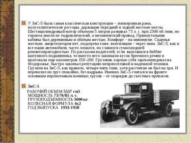 У ЗиС-5 была самая классическая конструкция – лонжеронная рама, полуэллиптиче...