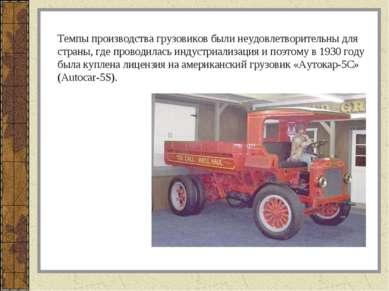 Темпы производства грузовиков были неудовлетворительны для страны, где провод...